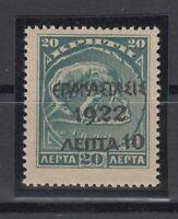 X616/ GREECE – MI # 258 MINT MH CERTIFICATE – CV 420 $