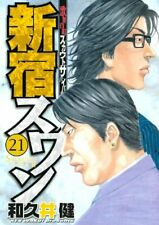 USED 3-7 Days to USA DHL Delivery. Sinzyuku Suwan Vol.21 Japanese Manga Set