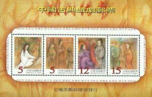 [SJ] Chinese Classical Opera Legends Of Ming Dynasty Art Taiwan 1999 (ms) MNH