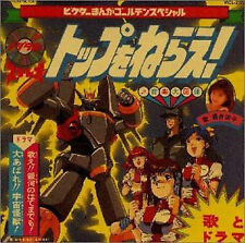 Music Soundtrack Cd anime Top wo Nerae Aim for the Top GunBuster Bgm Jp