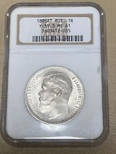 1896 AT RUSSIA 🇷🇺 1R ROUBLE SILVER COIN NGC MS 61  *FROSTY 🥶 WHITE - * RARE !
