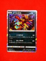 080/173 RR POKEMON JAPANESE carte card game YVELTAL SM12A JAPAN