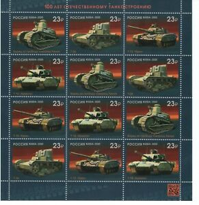 Russia 2020. 100th Anniversary of Russian Tank Building (MNH OG) Miniature Shee