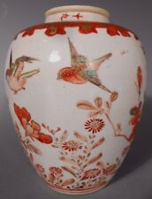 Japan Japanese Porcelain Kutani Avian & Floral Covered Tea Caddy ca. 19th