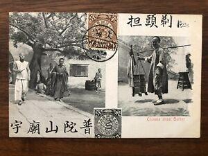 CHINA OLD POSTCARD CHINESE STREET BARBER DRAGON STAMP SHANGHAI 1909 !!