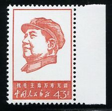 "P R CHINA 1967 W4 (43f) ""The cultural revolution stamp "" (Mao Tse-tung ) MNH"