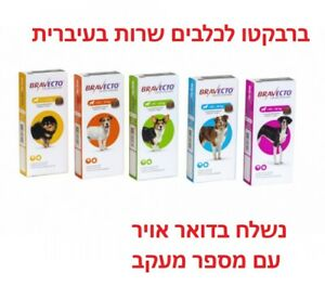 BRAVECTO ברבקטו לכלבים chew for dogs protection for up to 4 months