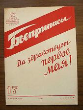 "Russian Soviet RKKA ""Ammunition"" Magazine 1941 N 17"