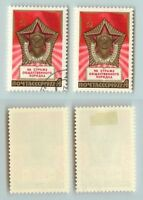 Russia USSR, 1972 SC 4017 MNH and used. f5902