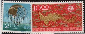 China(ROC),Scott#1450-1451,MNH,Scott=$65