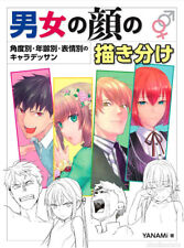 DHL) How to Draw Male Female Boy Girl Men Women Faces Anime Manga Art Guide Book