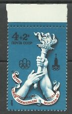 Russia Sport Moscow Soviet Union Olympics Games ** 1976 Double Red Color Error