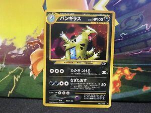 Pokemon Japanese Neo Discovery Tyranitar 248 Holo Rare Vintage