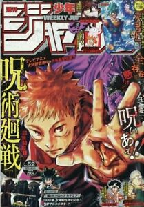 Weekly Shonen Jump 2020 No.52  BLACK CLOVER Sorcery Fight etc F/S