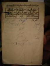 INDIA OLD AND RARE  - HAND WRITTEN DIARY IN URDU  - PAGES START FROM NO. 3