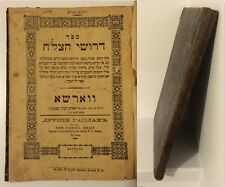 """old Hebrew Book - Droshi Tzalach דרושי הצל""""ח Warsaw - First Edition 1897"""