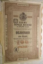 1883 RARE RUSSIAN EMPIRE BOND RUSSE VILLE DE MOSCOU 100RBL RUSSIE