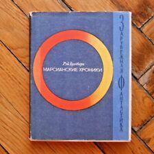 Ray Bradbury. The Martian Chronicles. 1-st RUSSIAN edition Sci-Fi BOOK. 1965