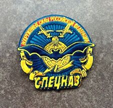 Russian Spetznatz special forces airborne embroidered patch > Russia > army