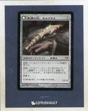 MTG - Dark Ascension: Elbrus, the Binding Blade (Japanese) [LV9035]