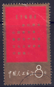 """CHINA - 1967 """"MAO TEXT"""" USED (2 SCANS) HCV"""
