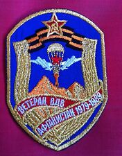 Patch: Russian Soviet VETERAN VDV OF AFGHANISTAN WAR 1979-1989 USSR CCCP ,New