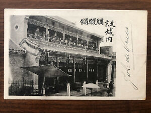CHINA OLD POSTCARD CHINESE STORE OF SILK PEKING SHANGHAI TO HOLLAND 1906 !!