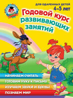 One Year Development Course: For Children 4-5 Years.Volodina N and Others.