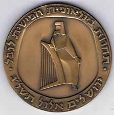 ISRAEL 1973 5th HARP COMPETITION AWARD MEDAL 59mm 100gr BRONZE, ONLY 817 MINTED