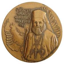 Patriarch Elias IV Bronze Religious Medal Antiochian Holy Year 1977 RARE / M73