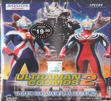DVD ULTRAMAN COSMOS 2 THE MOVIE