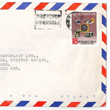 BC42 China 1980s Taiwan TELECOMMS ISSUE $18 High Value Cover GB {samwells} PTS