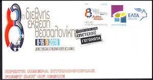 Greece 2018 USA 83 International exhibition Thessaloniki Personal stamp (U) FDC