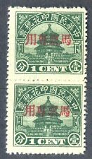 China 1915 Old Revenue Temple of Heaven w Overpt (1c Vert'l Pairs) MNG