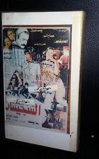 فيلم ايس كريم في جليم, عمرو دياب PAL Arabic Lebanese VHS Tape Film