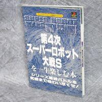 SUPER ROBOT WARS IV 4 S Scramble Game Guide Japan Play Station Book KB4401*