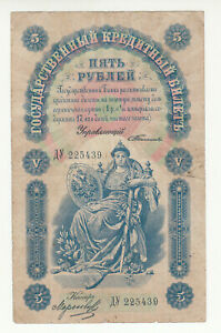 Russia 5 rubles 1898 circ. (pressed) p3b @ low start