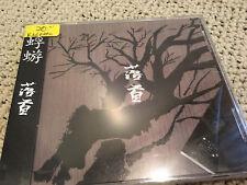 KAGEROU GACKT DIR EN GREY JPOP JROCK OST Original anime/ game cd Soundtrack Miya