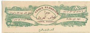 Judaica Palestine Rare Old Decorated Arabic Check Gabra Elhrechb Jaffa
