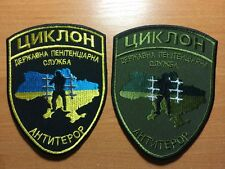 "PATCH POLICE UKRAINE - SWAT Correction Prison unit ""CYCLONE"" - ORIGINAL! 2 patch"