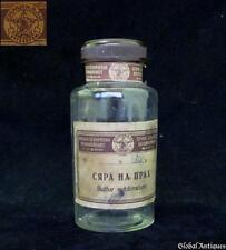 1940s VINTAGE CHEMISTRY LAB GLASS BOTTLE w/BAKELITE CAP – SULFUR POWDER