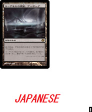 Urborg, Tomb of Yawgmoth PLC JAPANESE MTG NM,NM-
