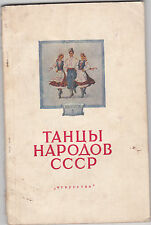 "Russia 1954 Book Collection ""Dances of the USSR"" 1st Edition, used, 103 pages"