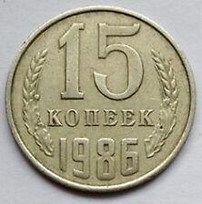 RUSSIA 15 KOPEK COIN (COLD WAR ERA) USSR - CCCP - SOVIET