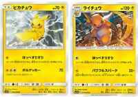 Pokemon card SM11b 017/049 Raichu U Evolution SET  MINT Japanese