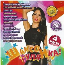 CD MP3 russisch  Шансон Гулянка - 4 / Schanson Guljanka - 4 # BEST