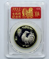 2017 CHINA 10 Yuan  Year of the Rooster Bi-metal UNC with a slab