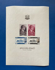 Syria Syrie 1948, Re-election of President Shukri el Kouatly, Sc 145a, S/S, MNH.