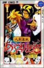 Illustration Takeshi Obata manga Karakurizoshi Ayatsuri Sakon 1 Japan