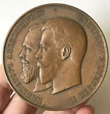 Antique IMPERIAL RUSSIA Large 65mm Bronze Table Medal ALEXANDER III NICHOLAS II